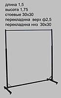 Вешалка Стойка для одежды напольная. 1.5 м на 1.75 м.