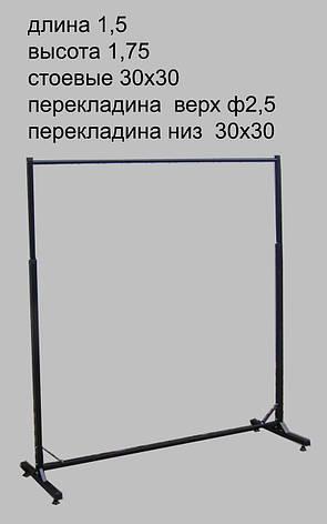 Вешалка Стойка для одежды напольная. 1.5 м на 1.75 м., фото 2