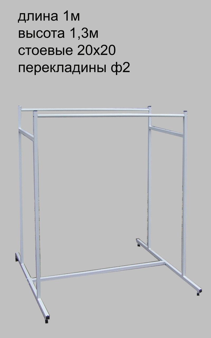 Торговое оборудование Стойка для одежды на две стороны 1м на 1.30м
