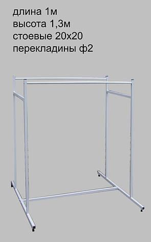 Торговое оборудование Стойка для одежды на две стороны 1м на 1.30м, фото 2
