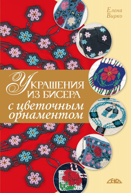Украшения из бисера с цветочным орнаментом