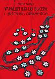 Украшения из бисера с цветочным орнаментом, фото 2
