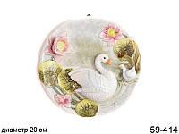 Декоративная тарелка Лебедь 20 см 59-414