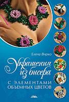 Украшения из бисера с элементами объемных цветов, фото 1