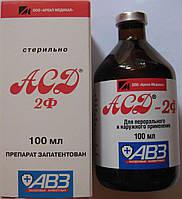 АСД 2ф (Антисептик Стимулятор Дорогова), АВЗ