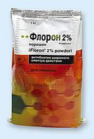 Флорон 2% порошок (Floron 2% powder) 1 кг
