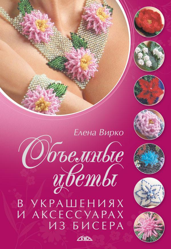 Об'ємні квіти в прикрасах і аксесуарах з бісеру