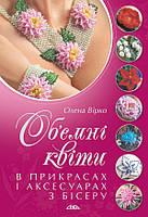 Об'ємні квіти в прикрасах і аксесуарах з бісеру, фото 1