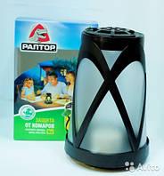 Раптор Лампа для уничтожения комаров на природе