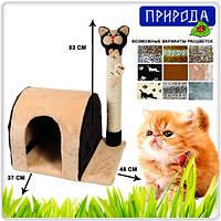 "Когтеточка,дряпка  Природа ""Дом для кошки"" 46х37х53 см"