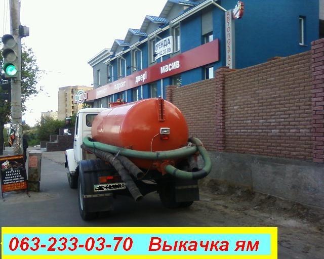 Викачка вигрібних ям у Київ.Оболонь