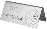 Табличка Не курить Empire 9144 нержавеющая сталь