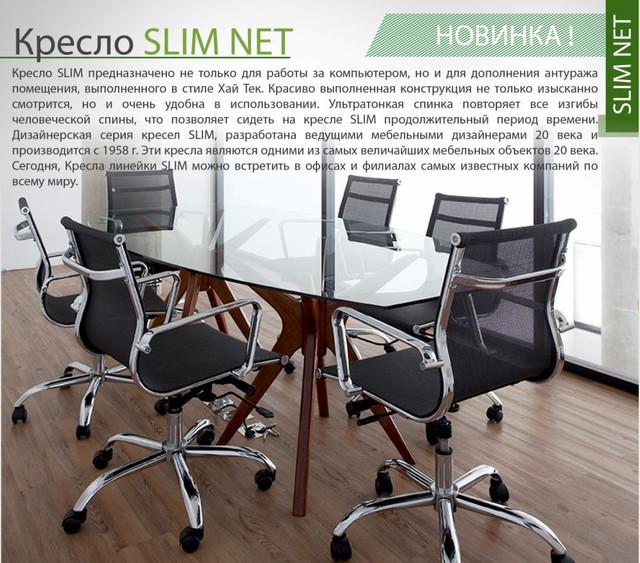 Кресло Slim Net.
