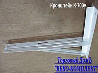 Кронштейн для кондиционеров К-770 (770мм Порошковая покраска)