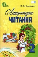 Підручник. Літературне читання, 2 клас. Савченко О.Я.