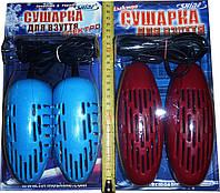 Электро сушилка для детской и взрослой обуви