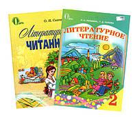 Литературное чтение / Літературне читання