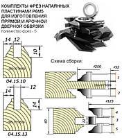 Комплект фрез для изготовления дверной обвязки. (D-200,d-32) пр.10 5 фрез