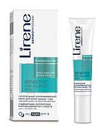 Питательный крем для кожи вокруг глаз, 15мл, Чувствительная кожа, Lirene, фото 1