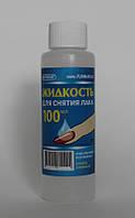 Жидкость для снятия лака с ацетоном, 100 мл