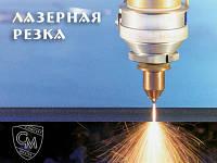 Лазерная резка акрила 2 мм