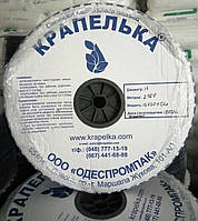 Капельная лента «Крапелька»/ 15 см./ 1,0 л/ч./ 2500 метров/бухта.
