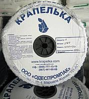 Капельная лента «Крапелька»/ 15 см./ 0,64 л/ч./ 2500 метров/бухта.