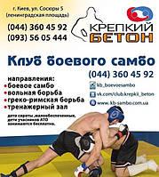 Спортивный клуб КБ-2