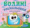 Книга Водяні розмальовки  Домашні предмети + Англійський словничок