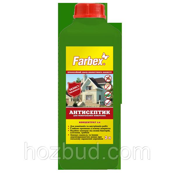 Антисептик Farbex для минеральных поверхностей, концентрат 1:4 (2 л)