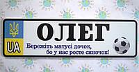 Номер на коляску Олег