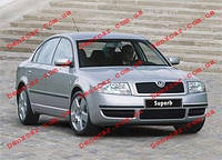 Ветровик SKODA Superb I Sd 2001-2008 (на скотче)