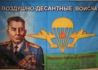 Флаг ВДВ Маргелов В. Ф.