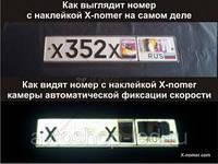 Наклейки на номер от камер
