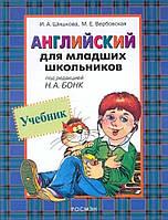 Английский для младших школьников  Учебник  Часть 1