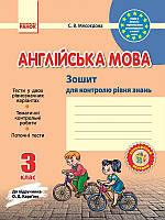 3 клас Ранок Робочий зошит Англійська мова 3 клас до Карпюк Для контролю рівня знань Мясоєдова