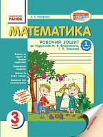 3 клас Ранок Робочий зошит Математика 3 клас до Богдановича В 2-х ЧАСТ