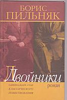 Борис Пильняк Двойники