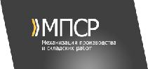 """ООО """"МПСР"""" Механизация производства и складских работ."""