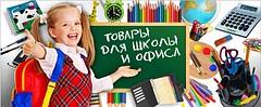 "Интернет- магазин  ""Канцелярочка"""
