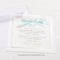 Элегантные свадебные пригласительные цвет Тиффани