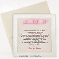 Элегантные свадебные пригласительные (розовый бант )
