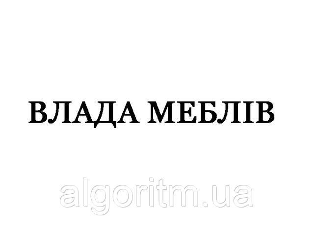 """Продается торговая марка """"Влада меблів"""" (словесная)"""