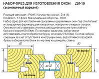Комплект фрез Р6М5 для изготовления  евроокно 68 мм сборный 17фрез на 10 блоков эконом