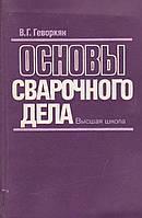 В.Г. Геворкян Основы сварочного дела.