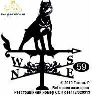 Флюгер на крышу  Собака, Харьков