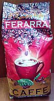 Кофе в зернах Ferarra Caffe 100% арабика 1кг