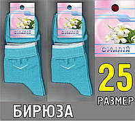 "Носки женские демисезонные ТМ ""Смалий"", Украина 25 размер бирюза НЖД-20"