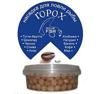 Насадка горох крашеный KING FISH 150мл кофе