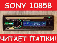 Автомагнитола Sony 1085B (USB-SD-FM-AUX-ГАРАНТИЯ-ПУЛЬТ)